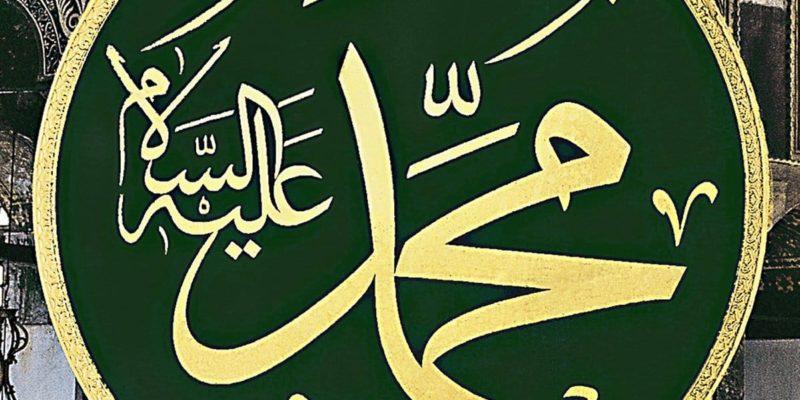 Rüyada Hz. Muhammed (s.a.v.) Görmek